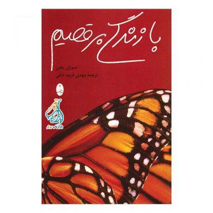 کتاب با زندگی برقصیم اثر سوزان جفرز