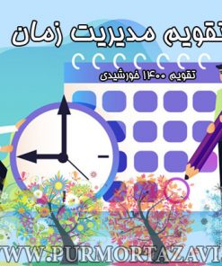 تقویم مدیریت زمان1400