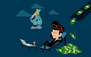 16 راه پولدار شدن