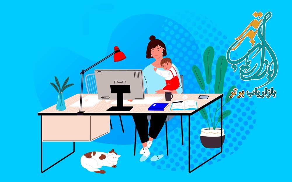 کار آنلاین در منزل