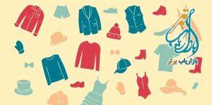درآمدزایی با فروش پوشاک